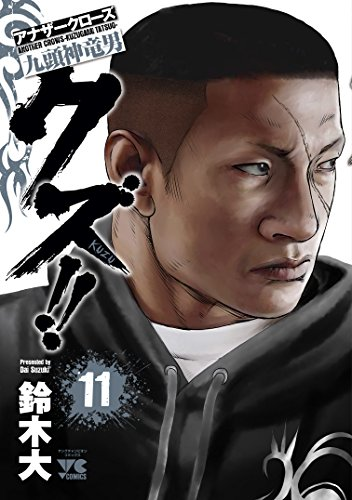 クズ!! 11―アナザークローズ九頭神竜男