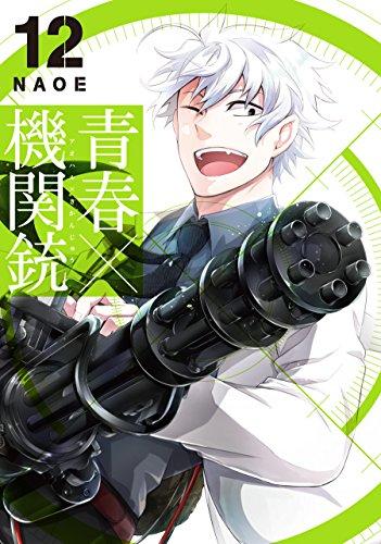 青春×機関銃 (12)