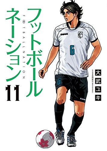 フットボールネーション (11)