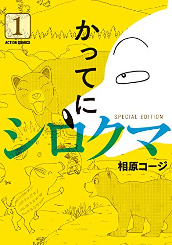 かってにシロクマ SPECIAL EDITION (1)