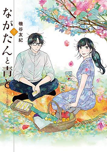 ながたんと青と-いちかの料理帖- (3)