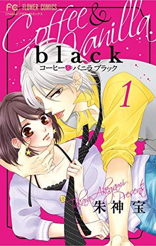 コーヒー&バニラ black (1)