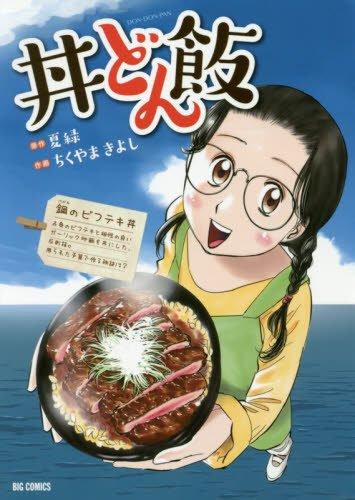 丼どん飯 (1)