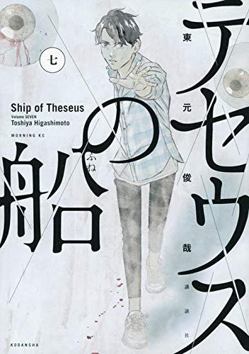 テセウスの船 (7)