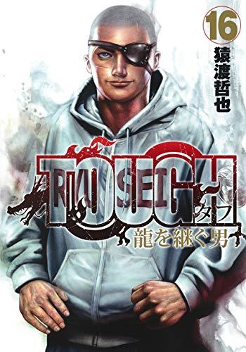TOUGH 龍を継ぐ男 (16)
