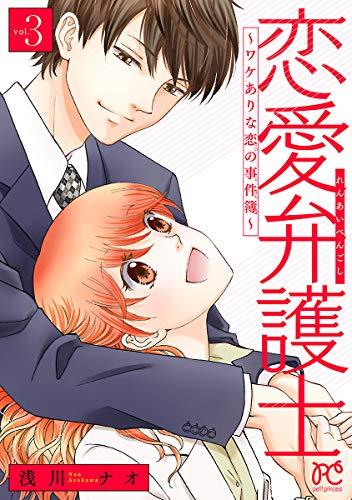 恋愛弁護士~ワケありな恋の事件簿~【電子単行本】 (3)