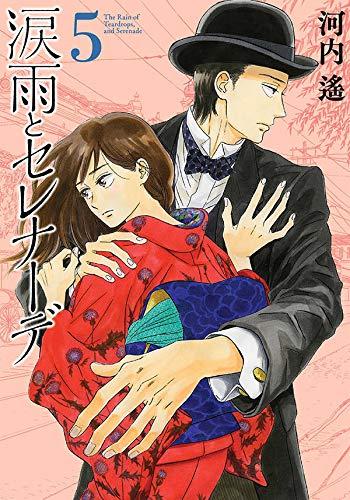 涙雨とセレナーデ (5)