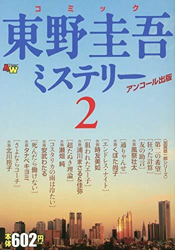 コミック東野圭吾ミステリー(2)