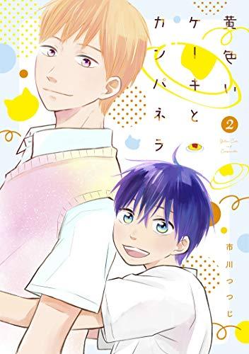 黄色いケーキとカンパネラ (2)