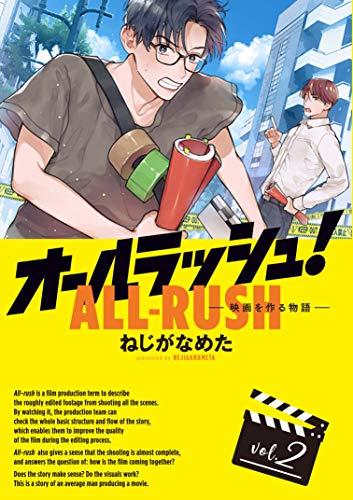 オールラッシュ!  映画を作る物語 vol.2