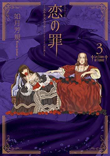 恋の罪 (3)