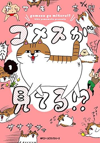 ゴメスが見てる!? (1)