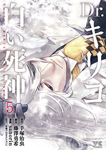 Dr.キリコ ~白い死神~(5)