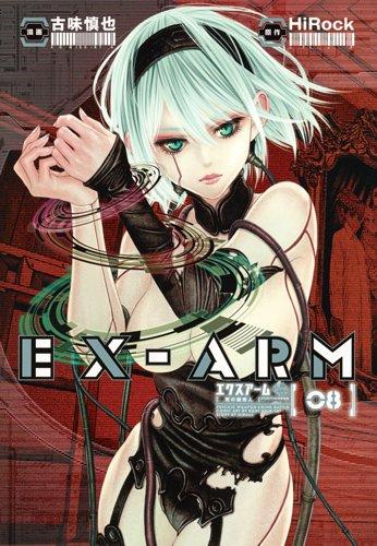 EX-ARM エクスアーム (8)