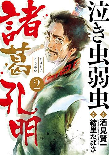 泣き虫弱虫諸葛孔明 (2)