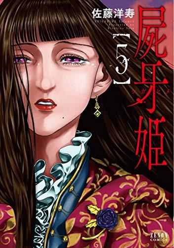 屍牙姫 (5)