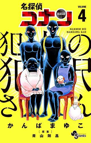 名探偵コナン 犯人の犯沢さん (4)