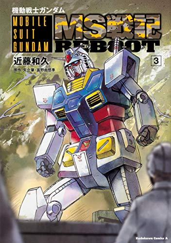 機動戦士ガンダム MS戦記REBOOT (3)