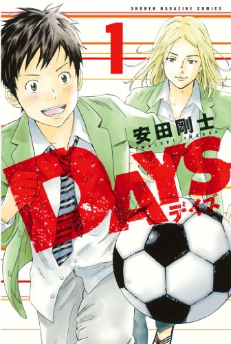 DAYS1巻 Kindle無料キャンペーン