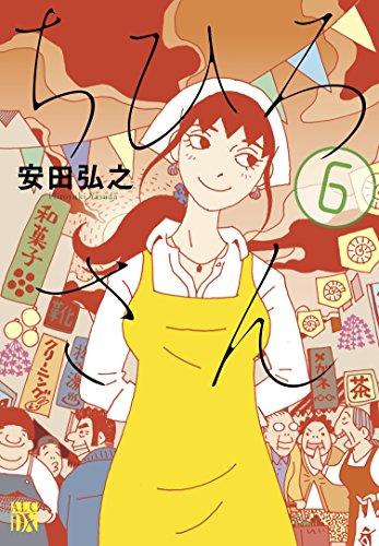 ちひろさん (6)