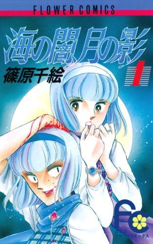 90年代『少女コミック』連載の少女マンガ