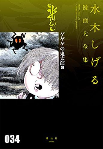 ゲゲゲの鬼太郎 (6)