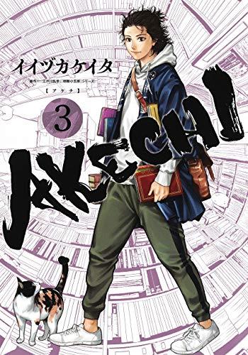 AKECHI (3)