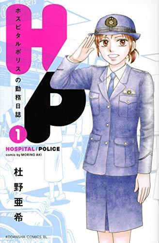 H/P ホスピタルポリスの勤務日誌 (1)