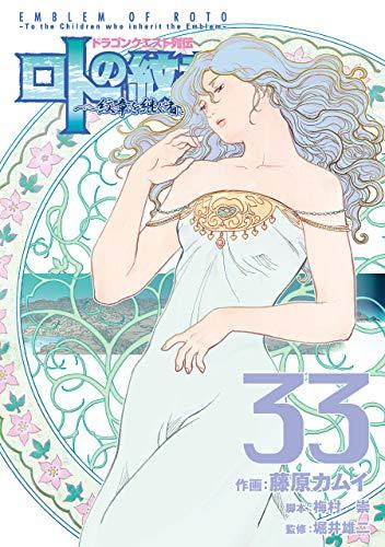 ドラゴンクエスト列伝 ロトの紋章~紋章を継ぐ者達へ~ (33)