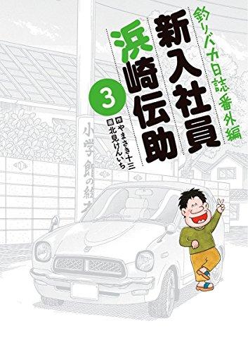 釣りバカ日誌番外編 新入社員 浜崎伝助 (3)