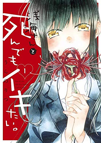 浅海さんと死んでもイキたい。 (1)