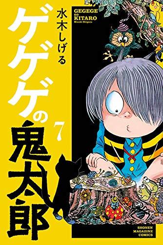 ゲゲゲの鬼太郎 (7)