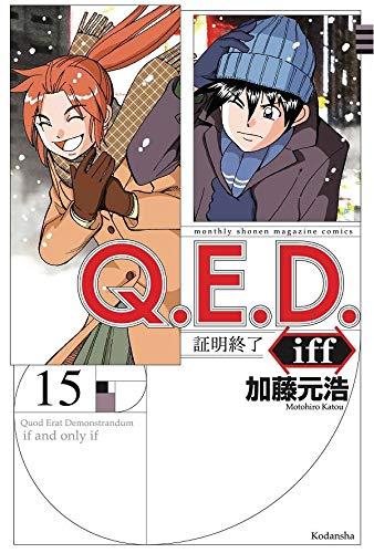 Q.E.D.iff -証明終了- (15)