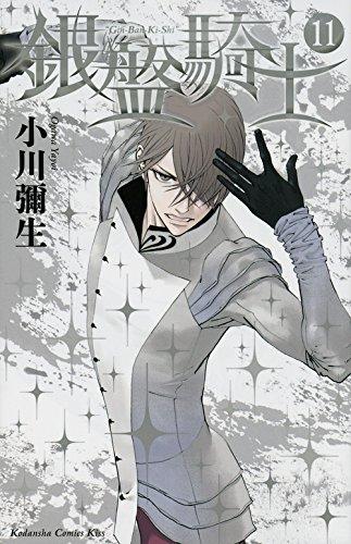 銀盤騎士 (11)
