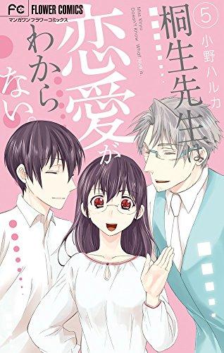 桐生先生は恋愛がわからない。 (5)
