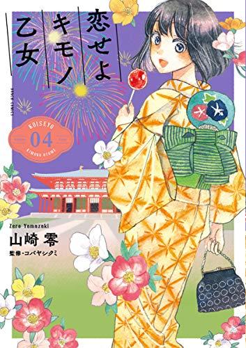 恋せよキモノ乙女 (4)