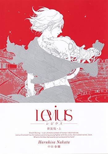 Levius レビウス 新装版 上