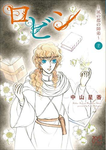 ロビン〜風の都の師弟〜 (2)