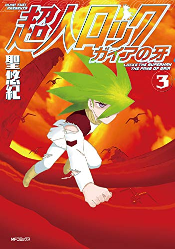 超人ロック ガイアの牙 (3)