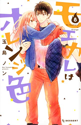 モエカレはオレンジ色 (8)