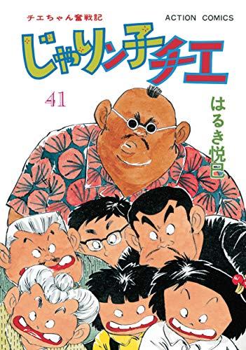 じゃりン子チエ【新訂版】 : (41)