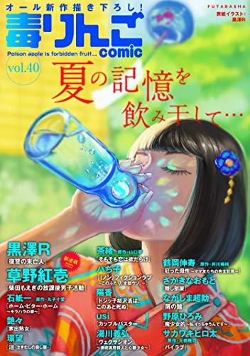 毒りんごcomic : (40)