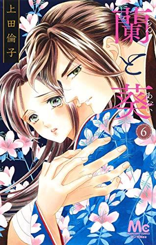 蘭と葵 (6)