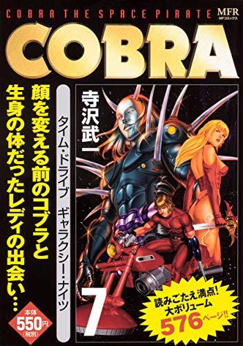 COBRA 7 タイム・ドライブ ギャラクシー・ナイツ