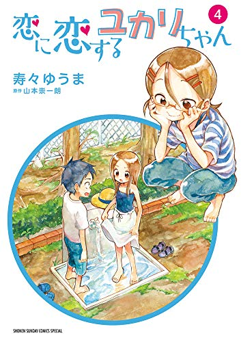 恋に恋するユカリちゃん (4)