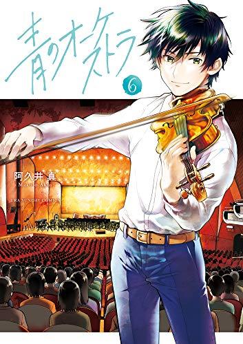青のオーケストラ (6)