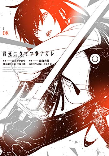君死ニタマフ事ナカレ (8)