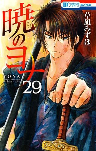 暁のヨナ (29)