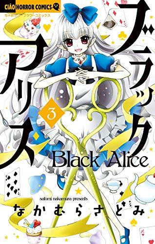 ブラックアリス (3)