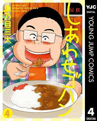 しあわせゴハン (4)
